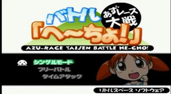 Azu-Race Title Screen HQ