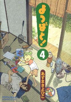 Yotsuba&! Manga Volume 04 jp