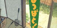 Yotsuba&! Volume 04