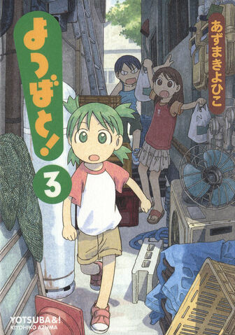 File:Yotsuba&! Manga Volume 03 jp.jpg