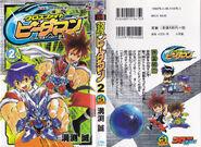 Kurobi v2 cover01
