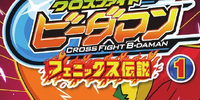 Cross Fight B-Daman: Legendary Phoenix