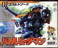 B-Daman Cobalt Sword