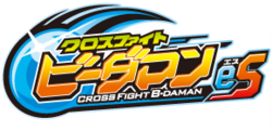 Cross Fight B-Daman eS Logo