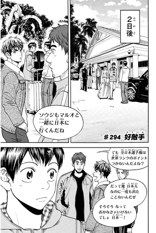 File:Chapter 294.png