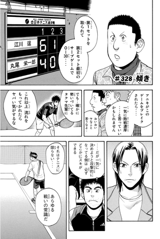 File:Chapter 328.png