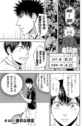 File:Chapter 327.png