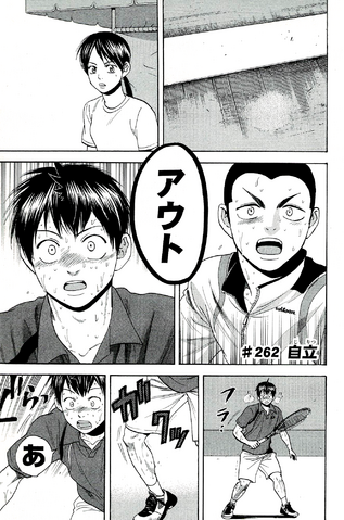 File:Chapter 262.png