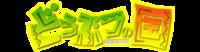 Doubutsu wordmark