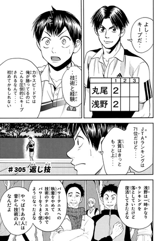 File:Chapter 305.png
