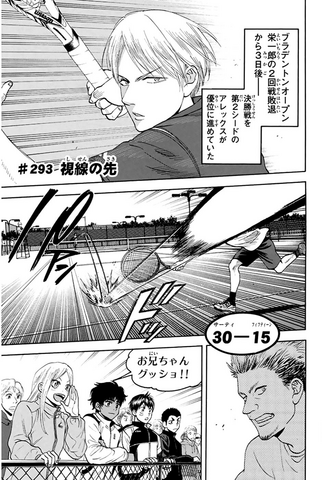File:Chapter 293.png