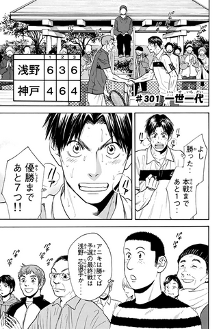 File:Chapter 301.png