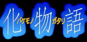 File:Bakemonogatari Logo.png