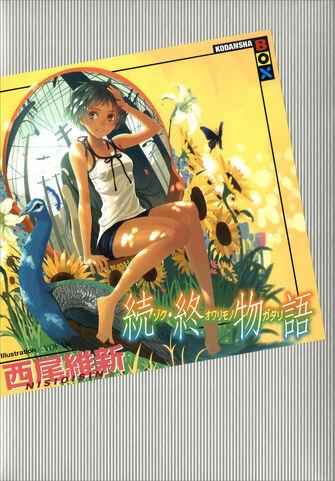 File:Zokuowarimonogatari Cover.jpg