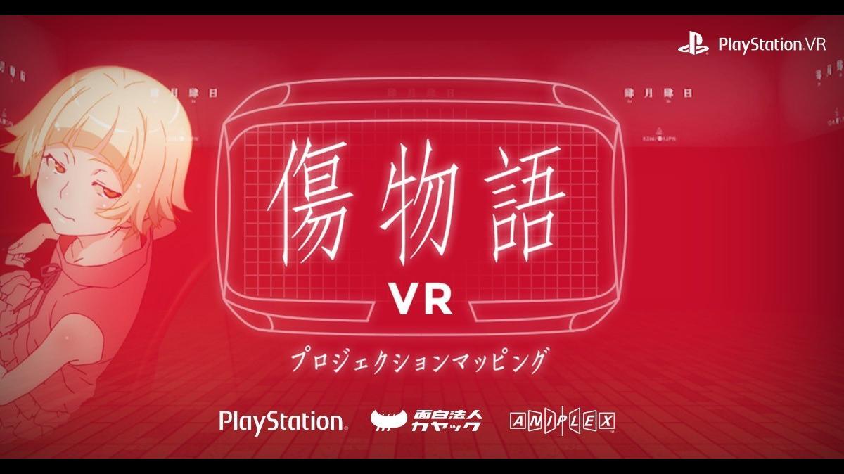 Kizumonogatari VR - Announcement Trailer