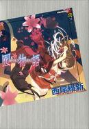 Otorimonogatari Cover