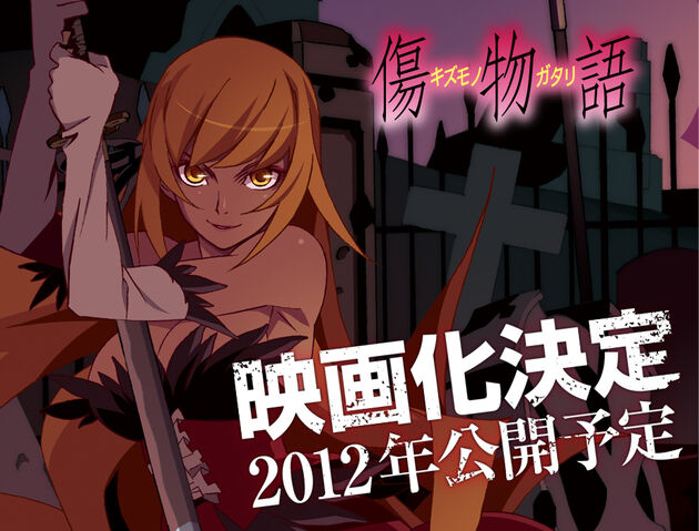 File:Kizu movie first teaser.jpg