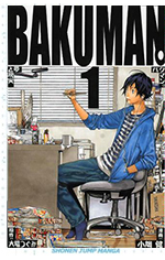 File:Bakuman manga 01.jpg