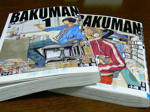 File:Bakuman Vol 01-02.jpg