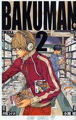 File:Bakuman manga 02.jpg