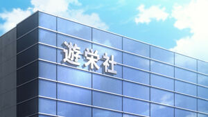 Shueisha Building (Anime)
