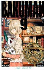 Arquivo:Bakuman manga 09.jpg