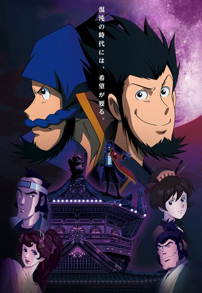 Bakumatsu-gijinden-roman