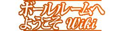 File:Ballroom Wiki Wordmark.png