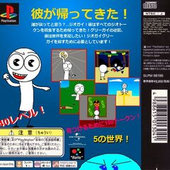 PlayStation Japanese back cover