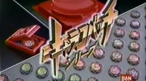 【CM】バンダイ キャラコバッチシリーズ(1993年)