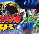 Mega Monster Battle: RR