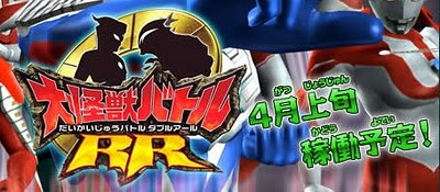 File:Data card ass daikaiju battle rr.jpg