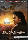 Japanese-promo-poster