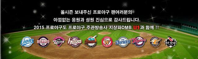 File:MBN-U1 DMB Korea Professional Baseball Lague Commntator.jpg