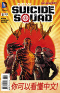 New Suicide Squad Vol 1-5 Cover-1