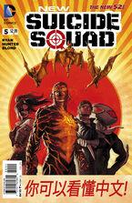 New Suicide Squad Vol 1-5 Cover-1