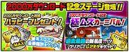 20 million DL stages jp