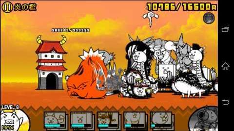 炎の檻 (Cage of Fire) - played by Game Movie
