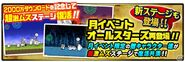 4th month event all-stars stage