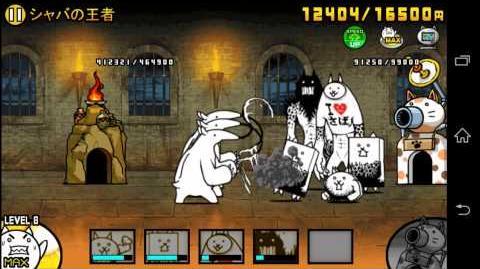 シャバの王者 (Shaba of Champion) - played by Game Movie