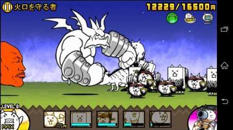 火口を守る者 (Those who defend the crater) - played by Game Movie