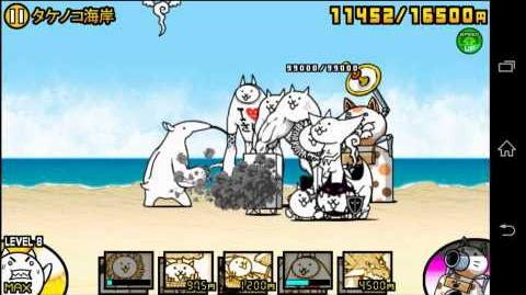 タケノコ海岸 (Bamboo Shoots Coast) - played by Game Movie