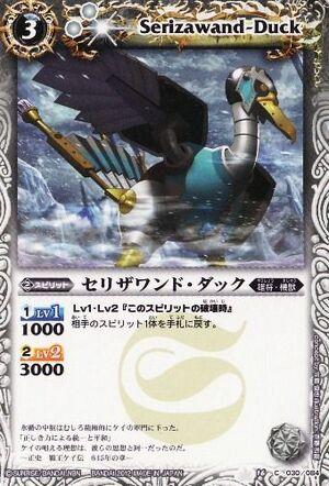 Serizawand-Duck