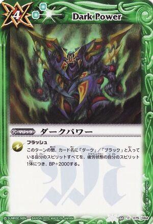 Darkpower2