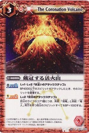 The Coronation Volcano
