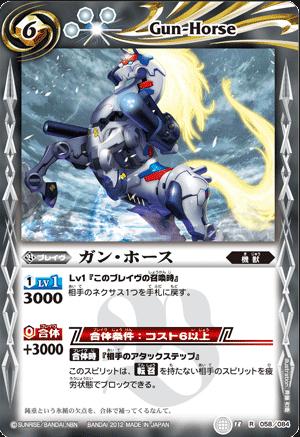 Gun-horse2