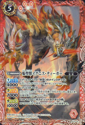 The FlameSaintBeast Ignis-Tiger
