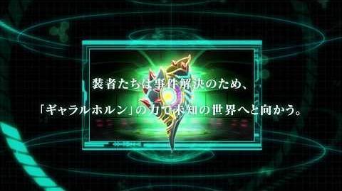 2017年配信開始「戦姫絶唱シンフォギアXD UNLIMITED」第2弾PV