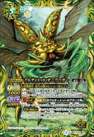 Ultimate-Onikuwaga