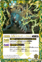 The LightningUltimateSky Thunder-Wolf
